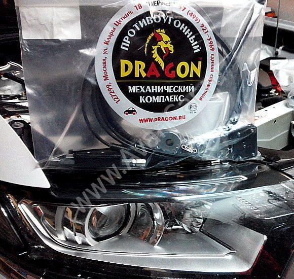 dragon противоугонный комплекс: