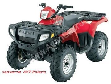 polaris_ATV